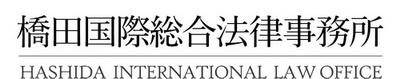 橋田国際総合法律事務所